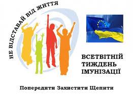 Тиждень імунізації в Україні