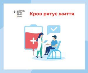 Здавати кров та її компоненти під час пандемії COVID-19 безпечно!